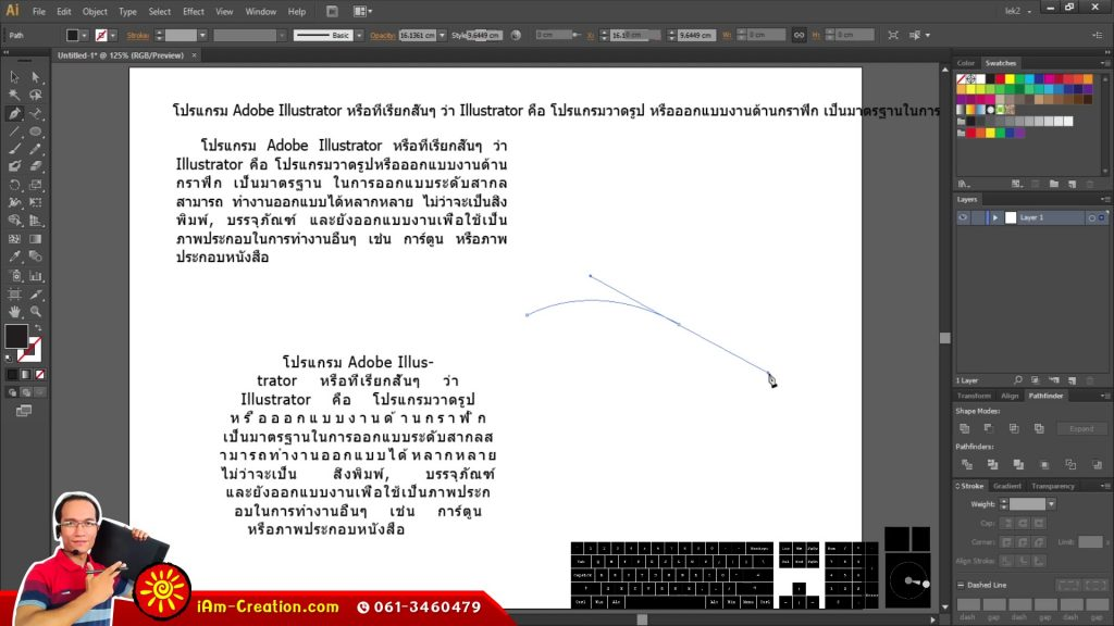 AI09 เทคนิคการพิมพ์ข้อความ