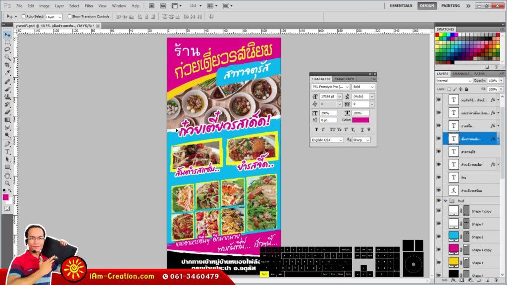 PSEX03 การออกแบบป้ายโฆษณา